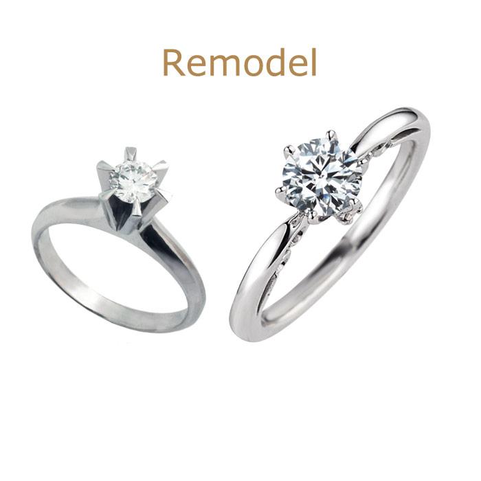 婚約指輪リモデル・婚約指輪リフォーム