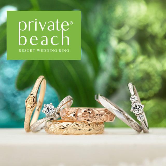 private beach|プライベートビーチ