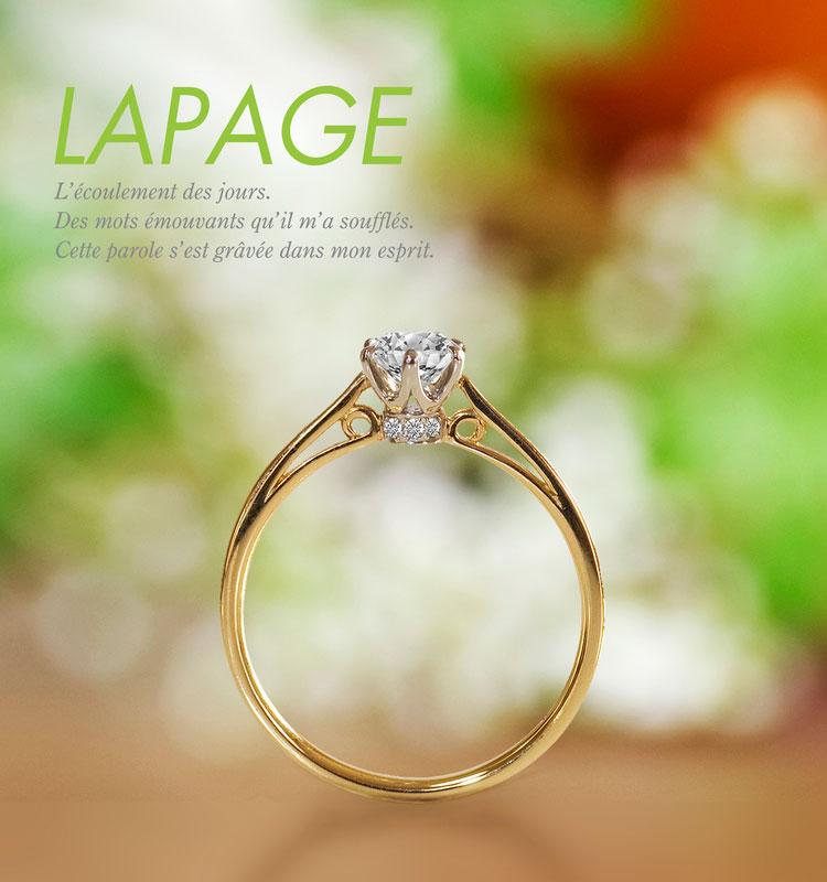 ラパージュの婚約指輪・結婚指輪なら山口県下松市ブライダルジュエリーフジタ