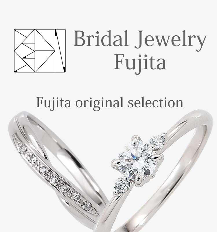 婚約指輪・結婚指輪なら山口県下松市ブライダルジュエリーフジタ