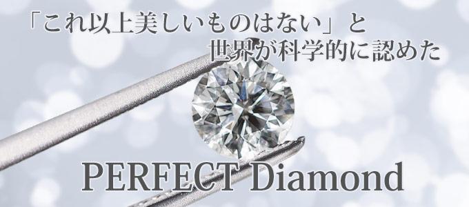 banner-button_perfect-diamond