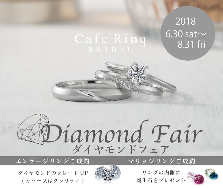 diamondfair_2